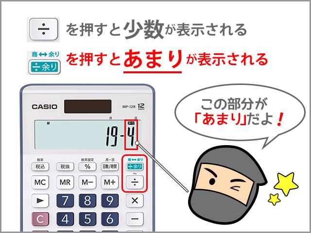 アスクル カシオの余り計算電卓~余りが計算できる!薬局や物流関係の ...