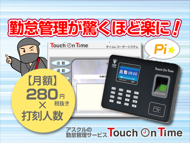 On time ログイン Touch