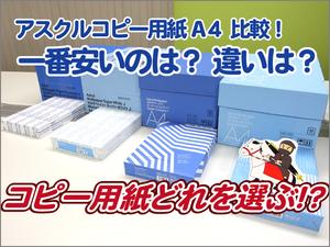 アスクルオリジナルのコピー用紙「アスクルマルチペーパー」~種類が豊富でどれを選べばいいの巻?~