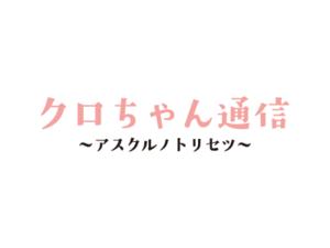 クロちゃん通信~アスクルノトリセツ~ アスクルを便利に使う情報サイト!の巻