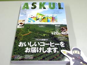 アスクルの最新カタログ~2016年秋冬号が発刊の巻~
