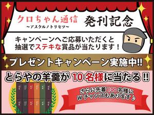 クロちゃん通信~アスクルノトリセツ~発刊記念プレゼントキャンペーン!※ご応募期間終了※