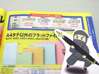 """2016年秋冬号のアスクルカタログ~表""""と""""端っこ""""に注目の巻~"""