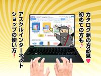 アスクルインターネットショップの使い方~簡単操作でサクサク注文の巻!~