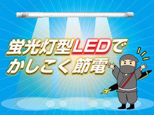 長寿命&省エネ蛍光灯型LED~工事不要で取り換えるだけの巻!~