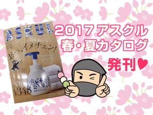 アスクルカタログ2017年春・夏号発刊~いいモノ、もっと快適に。の巻~
