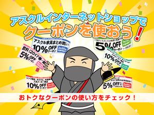 アスクルのクーポンの使い方~アスクルのクーポン利用で賢くお得にお買い物をしましょうの巻!~