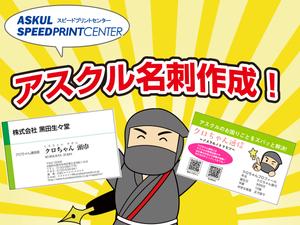 名刺作成ならアスクルスピードプリントセンター☆~7/31まで期間限定割引の巻~