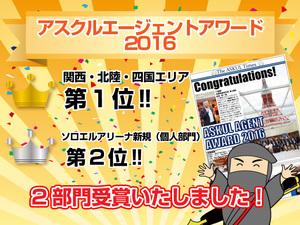 アスクルから表彰されました!~アスクルエージェントアワード2016 2部門受賞の巻~