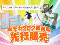 アスクル2017年秋・冬 新商品~先行販売中の巻~