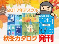 アスクルの最新カタログ~2017年秋冬号が発刊の巻~