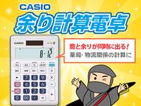 アスクル カシオの余り計算電卓~余りが計算できる!薬局や物流関係のバラの数の算出に の巻~