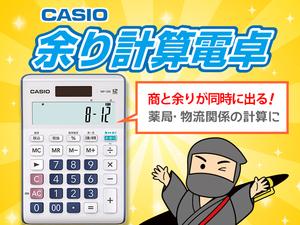 カシオの余り計算電卓~余りが計算できる!薬局や物流関係のバラの数の算出に の巻~