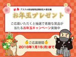 黒田生々堂企画2018お年玉プレゼントキャンペーン