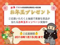 黒田生々堂企画2018お年玉プレゼントキャンペーン※ご応募期間終了※