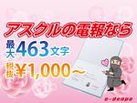 祝電・弔電はアスクルの格安電報「e-denpo」で~ネット注文でNTTより安い!の巻~