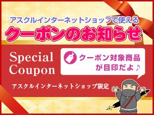 最新アスクルクーポン情報!~今使えるお得なクーポンのご紹介の巻~