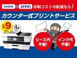 使った分だけお支払いアスクルカウンター式プリントサービス~リース代・インク代不要!~