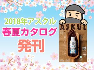 アスクルの最新カタログ~2018年春夏号が発刊の巻~