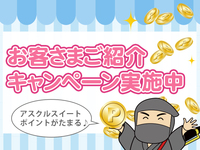アスクルお客様ご紹介キャンペーン実施中!~スイートポイント最大1100ptプレゼントの巻~