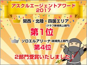 アスクルから表彰されました!~アスクルエージェントアワード2017 2部門受賞の巻~