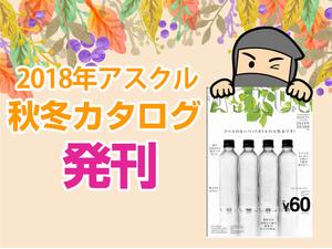 アスクルの最新カタログ~2018年秋冬号が発刊の巻~
