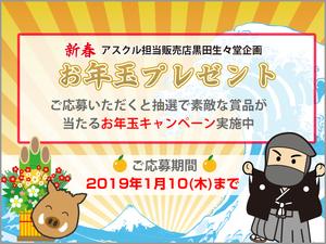 黒田生々堂企画2019お年玉プレゼントキャンペーン※ご応募期間終了