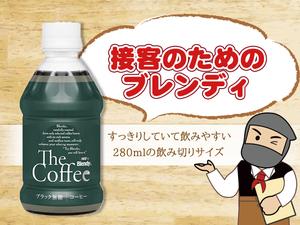 <キャンペーン終了>接客のための小容量ペットボトルコーヒー~ブレンディ ザ・コーヒーブラックの巻~