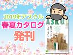アスクルの最新カタログ~2019年春夏号が発刊の巻~