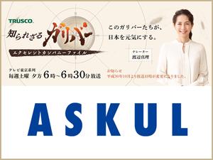 「知られざるガリバー」でアスクルが紹介されました~テレビ東京系列2019年3月16日18:00~