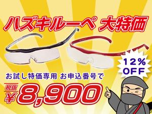 <キャンペーン終了>ハズキルーペがアスクル大特価8900円(税込)~割引になるお試し特価専用お申込番号はこちらの巻~