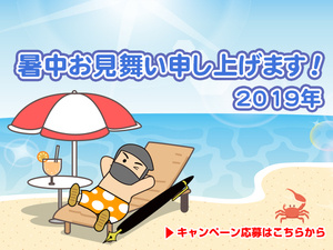 <キャンペーン終了>2019年クロちゃん通信より暑中お見舞い申し上げます