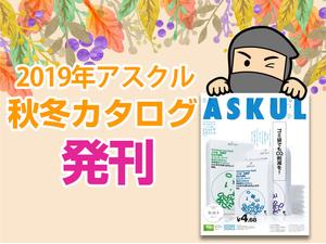 アスクルの最新カタログ~2019年秋冬号が発刊の巻~