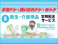 アスクル衛生・介護用品 定期配送サービス~注文の手間ナシ買い忘れナシでさらにおトクの巻~