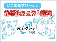 アスクルのソロエルアリーナ~購買業務を効率化&コスト削減の巻~