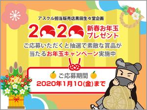 <キャンペーン終了>黒田生々堂企画2020お年玉プレゼントキャンペーン