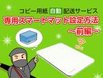 【前編】アスクルコピー用紙 自動配送サービス~スマートマットの申し込みからアカウント登録までの巻~