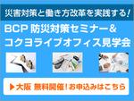 黒田生々堂2020年1月28日大阪開催!「BCP防災対策セミナー&コクヨライブオフィス見学会」のご案内の巻~