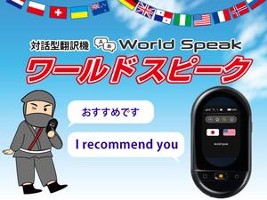 キングジム ポータブル翻訳機「ワールドスピーク」~持ち運べてどこでも翻訳できちゃうの巻~