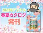 アスクルの最新カタログ~2020年春夏号が発刊の巻~