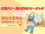 アスクルの梱包作業用品定期配送サービス~注文の手間ナシ買い忘れナシでさらにおトクの巻~