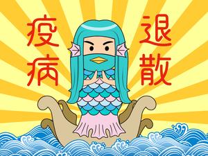 クロちゃんアマビエ~疫病退散祈願の巻~