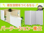 コロナ対策にアスクルのパーテーション・衝立~衛生的なオフィス空間を作ろうの巻~