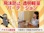コロナ対策のデスクパーテーションもアスクルで!~アスクル最安値一枚あたり800円!の巻~