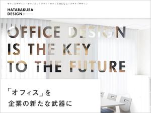 ハタラクバデザイン~黒田生々堂のオフィスデザイン専門のWEBサイトの巻~