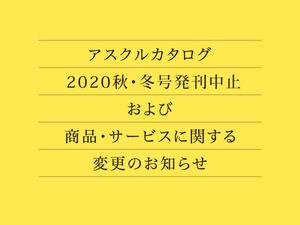 アスクルカタログ2020秋冬号発刊中止のお知らせ