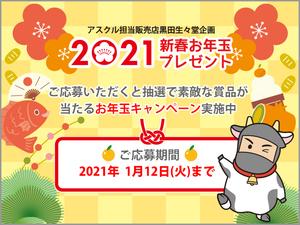 <応募期間終了>黒田生々堂企画2021お年玉プレゼントキャンペーン