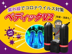 紫外線照射でコロナウイルス対策!UV除菌器 ぺディックV2~洗えない備品もUVライトで99.99%除菌・ウイルス不活化の巻~