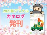 アスクルの最新カタログ~2021年号が発刊の巻~
