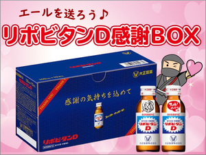 アスクル リポビタンD感謝BOX~ファイト!をお届けの巻~